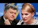 Тимошенко станет президентом Украины и отберёт у Путина и Крым и Донбасс