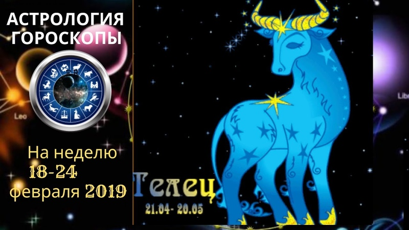 ТЕЛЕЦ ГОРОСКОП СЕГОДНЯ ЗАВТРА НА НЕДЕЛЮ 18 24 02 2019