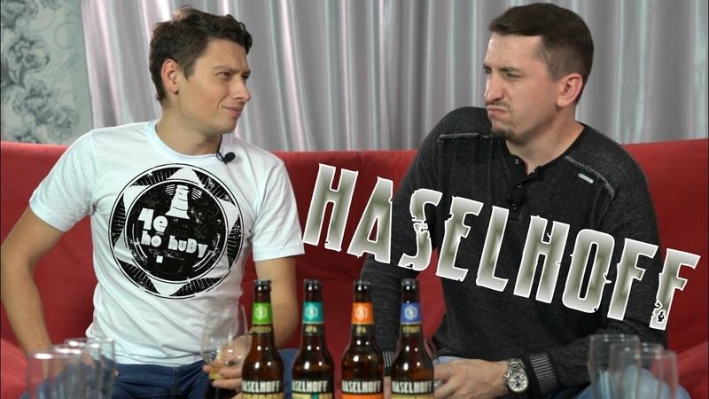 Че... по пиву!: Дичь выпуск. HASELHOFF от Вятич