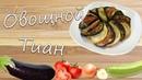 РАТАТУЙ. ЗАПЕЧЕНЫЕ ОВОЩИ. Овощной тиан. Кабачок, баклажан, помидор - рецепт блюда из овощей.