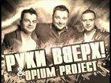 Opium Project &amp Сергей Жуков - Я буду с тобой (NEW HIT 2012)