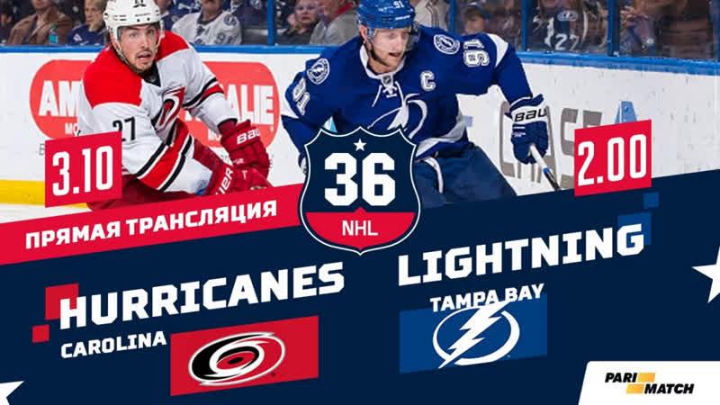 НХЛ-201819, РЧ. Тампа-Бэй - Каролина (16.10.2018)
