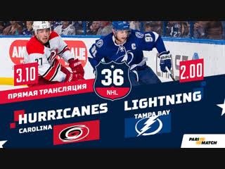 НХЛ-2018/19, РЧ. Тампа-Бэй - Каролина (16.10.2018)