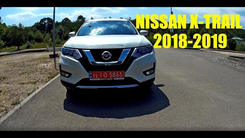 NISSAN X-TRAIL 1.6 DCi 2018-2019 (Ниссан Икс Трейл) тест драйв и обзор