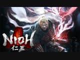 Nioh! Пробуем смесь DarkSouls + Diablo c Геральтом в японском стиле! ч.30