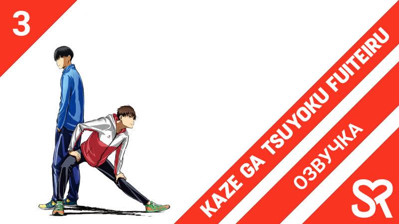 озвучка 3 серия Kaze ga Tsuyoku Fuiteiru Почувствуй ветер by Anesiya Sabel Silaurum SovetRomantica