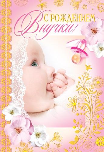 Картинка с рождением внучки маме