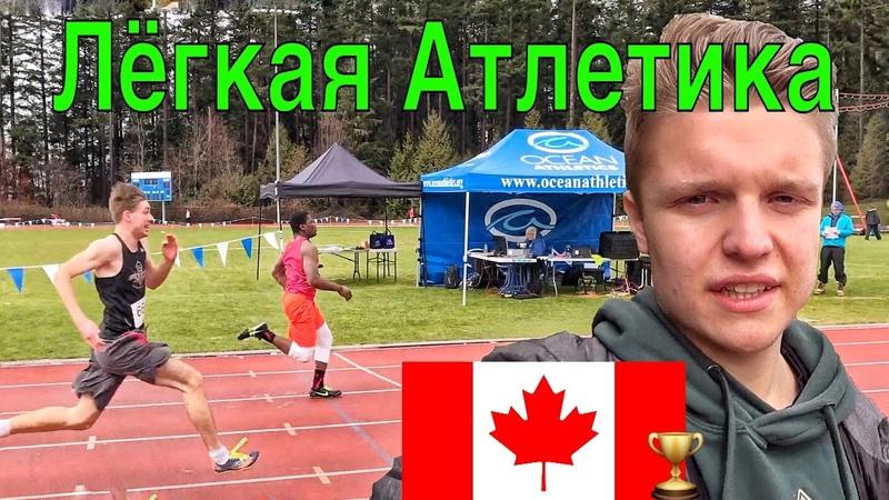 СОРЕВНОВАНИЕ ПО ЛЕГКОЙ АТЛЕТИКЕ В КАНАДЕ Ванкувер Британская Колумбия