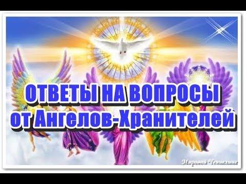🔹ОТВЕТЫ НА ВОПРОСЫ от Ангелов-Хранителей от 26.09.2018 г.