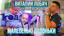 Виталий Лобач Малесенькі долоньки cover Федишин 1 годик