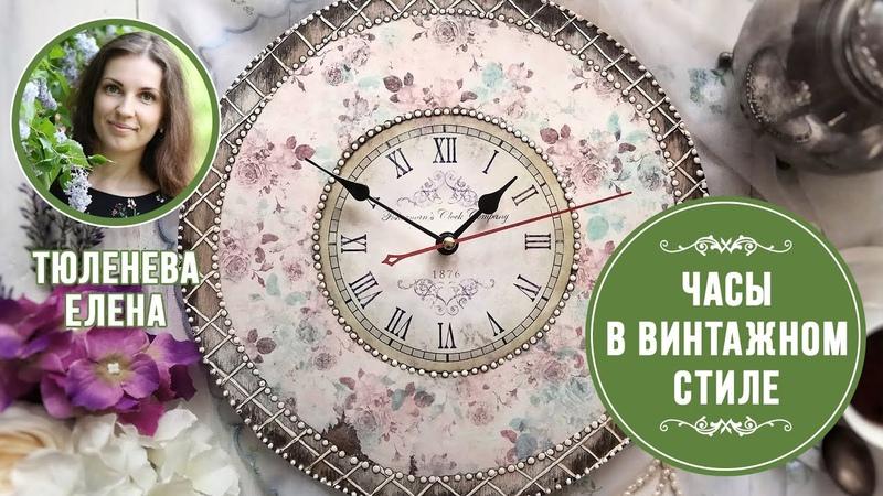 Интерьерные часы в винтажном стиле 🕰 МК Елены Тюленевой Декупаж и точечная роспись