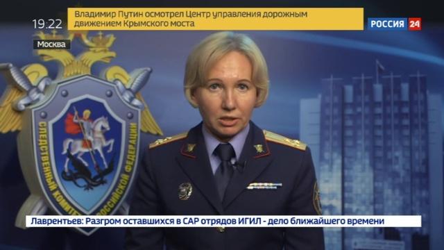 Новости на Россия 24 • СК допросит журналиста Зеппельта по делу Родченкова