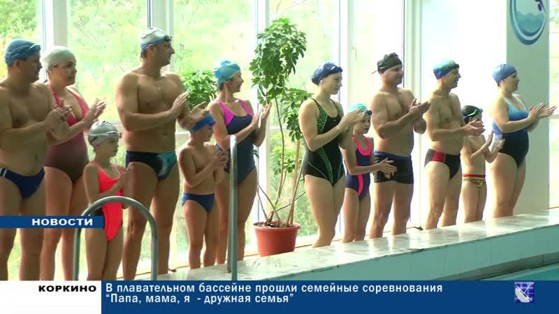 КОРКИНО: В плавательном бассейне прошли семейные соревнования