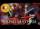 SokoLoff TV Плохбастер Шоу Звездные Войны Скрытая Угроза feat. IKOTIKA