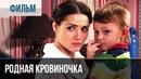 ▶️ Родная кровиночка Фильм 2013 Мелодрама