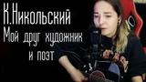 Константин Никольский-Мой друг художник и поэт (Юля Кошкина cover)