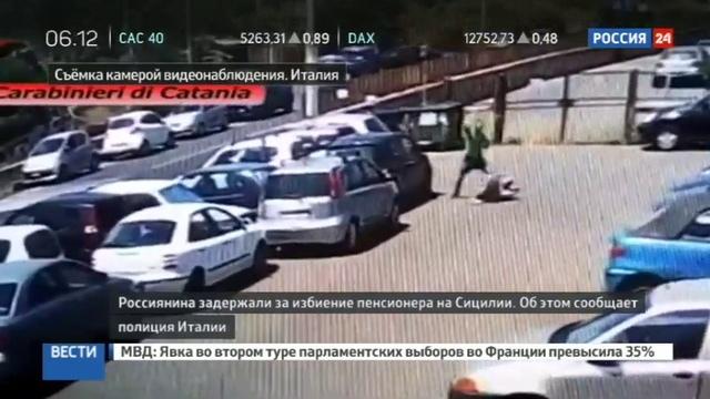 Новости на Россия 24 • Итальянская полиция задержала россиянина, забившего насмерть пенсионера