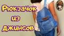 Джинсовый Рюкзак. Рюкзак из Старых Джинсов Своими Руками.