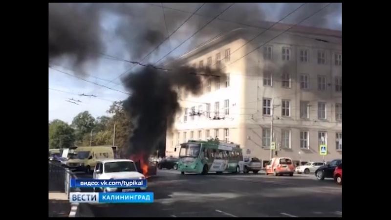 На площади Победы в Калининграде сгорела иномарка