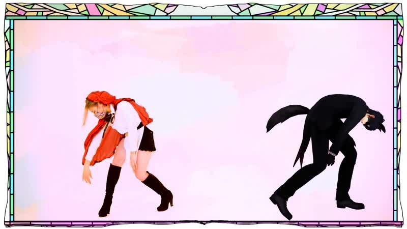 【Babo】おおかみは赤ずきんに恋をした 踊ってみた 4周年【踊ってみた×MMDコラボ☆オリジナル振付】 1080 x 1920 sm35243701