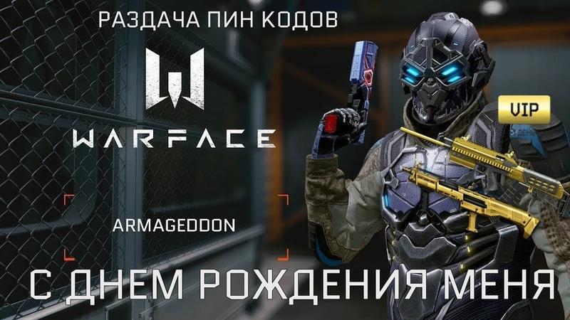 Warface 🔴С Днём Рождения Меня🔴Раздача Пин кодов на Золотое оружие и Випки
