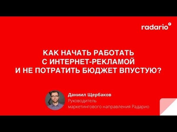 (Вебинар Радарио) Как начать работать с интернет-рекламой и НЕ потратить бюджет впустую