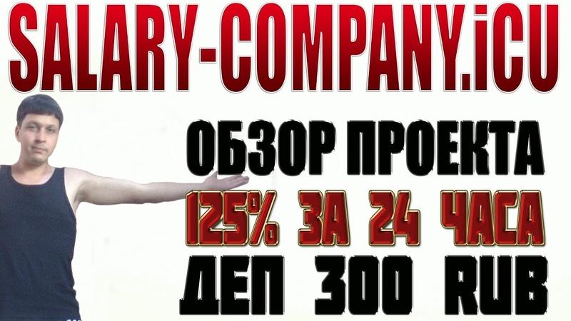 ОБЗОР ПРОЕКТА SALARY-COMPANY.ICU БЫСТРЫЙ ЗАРАБОТОК 125 ЗА 24 ЧАСА ВКЛАД 300 РУБ