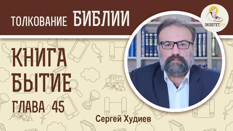Бытие. Глава 45. Сергей Худиев. Библейский портал