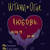 ШТАНЫ В ОГНЕ - ЛЮБОВЬ   15.08.19