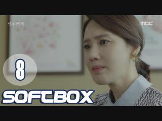 Озвучка SOFTBOX Обещание богу 08 серия