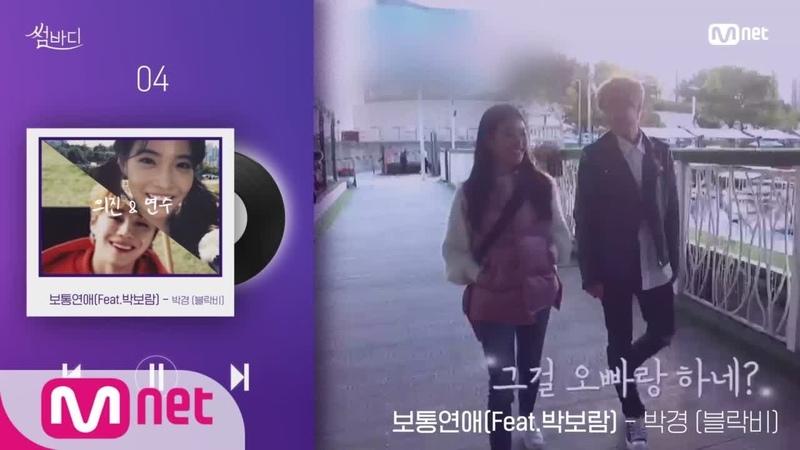 [ENG sub] Somebody 승혁51060;슬 뮤비 찍는다?! 두 번째 썸뮤비 뮤직리스트♬ 190118 EP.8