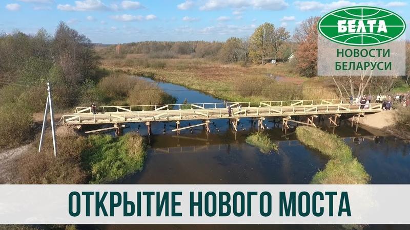 Открытие автомобильного моста в деревне Крынка Осиповичского района