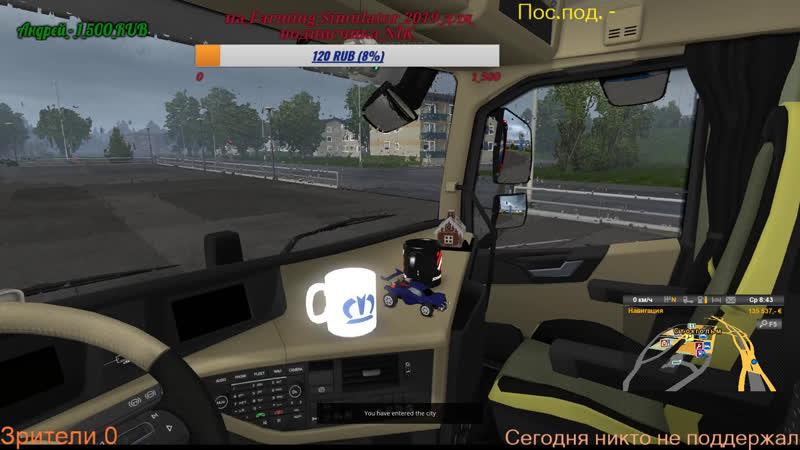 Euro Truck Simulator 2 понедельник день тяжелый