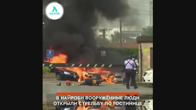 Теракт в Кении АКУЛА