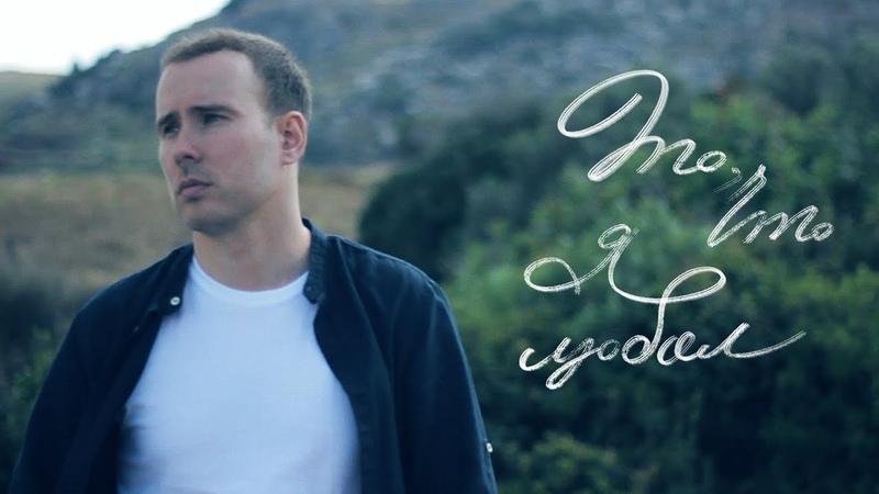 Павел Левин То, что я любил (премьера клипа)