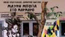 Γιώργος Νταλάρας Νεράιδα Που Με Πότισες Official Lyric Video