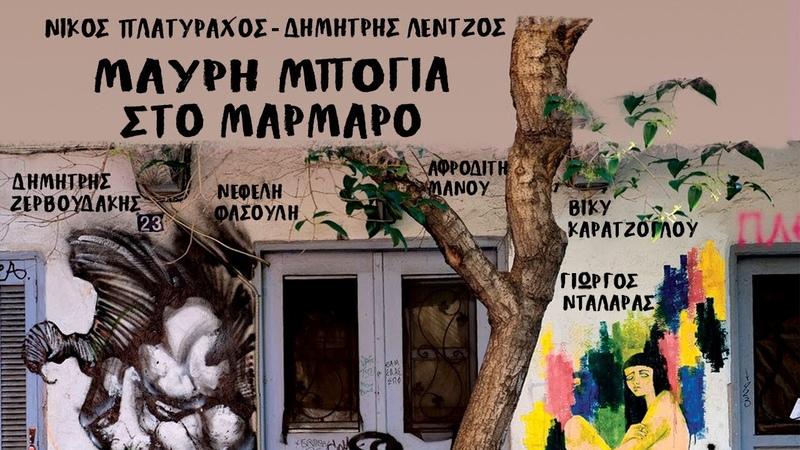 Γιώργος Νταλάρας - Νεράιδα Που Με Πότισες (Official Lyric Video)