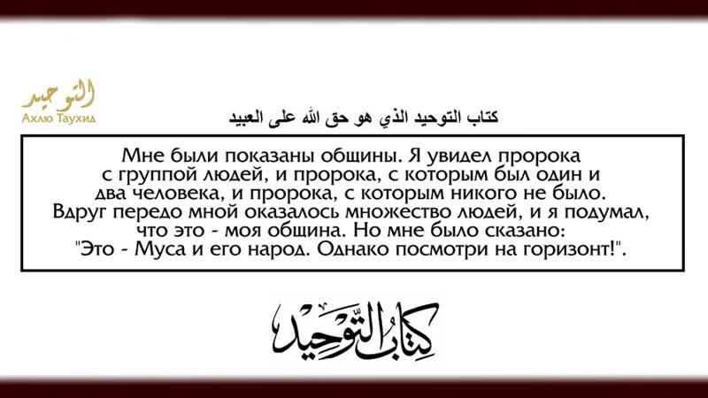 3урок по Книге Китабу ат ТАУХИД мухаммад ибн Абдуль Уахаба ат-Тамими РахимулЛагь