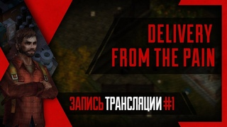 PHombie против Delivery from the Pain! Запись 1!