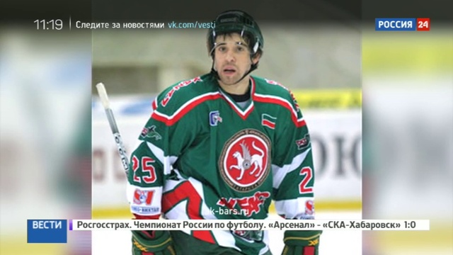 Новости на Россия 24 • Допинг-скандал. Зарипова отлучили от хоккея на два года