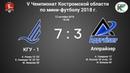 КГУ-1 - Аппрайзер 7:3 V Чемпионат Костромской области по мини-футболу (12.10.18)