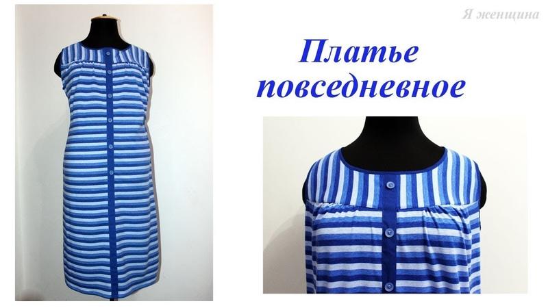 Платье повседневное на большой размер. Обзор пошива и обработка узлов изделия