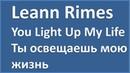 Leann Rimes - You Light Up My Life - текст, перевод, транскрипция