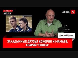 """Dmitry Puchkov Закадычные друзья Кокорин и Мамаев, авария """"Союза"""""""