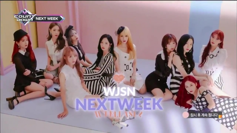 [Preview] 180913 WJSN (우주소녀) - Save Me, Save You Next Week M!COUNTDOWN