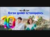[K-Drama] Когда время остановилось [2018] - 10 серия [рус.саб]