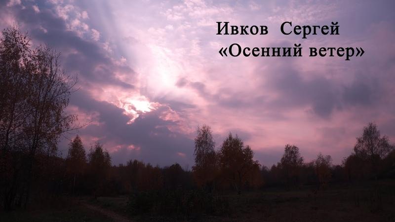 Ивков Сергей Осенний ветер Ivkov Serge Autumn wind