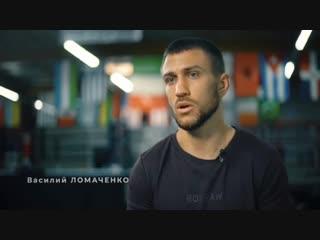 Моя цель не деньги. Василий Ломаченко