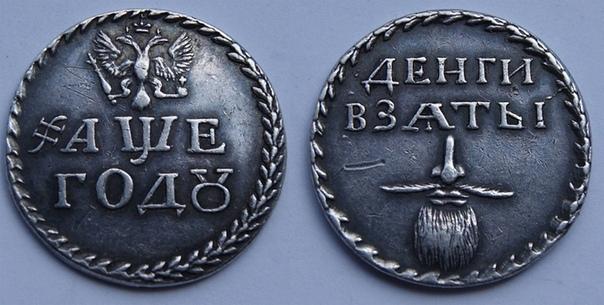 Ровно 319 лет назад носителям бороды в России сообщили неприятное известие: Петр I ввел налог на растительность на лице