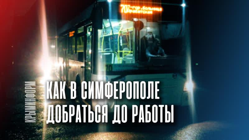 Как в Симферополе добраться до работы